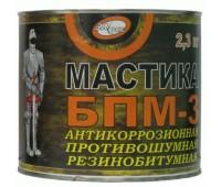БПМ-3 мастика резинобитумная антикоррозионная противошумная (Н.Новгород), 2.3кг